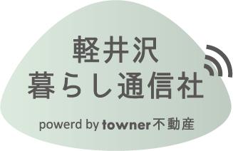 karuizawa_kurashi_tsushinsha