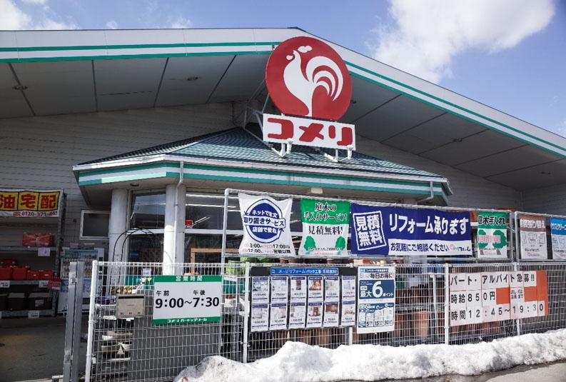 軽井沢 ホームセンター