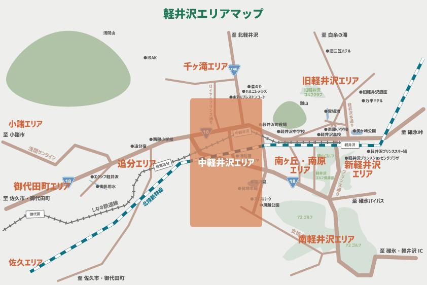 中軽井沢 エリア