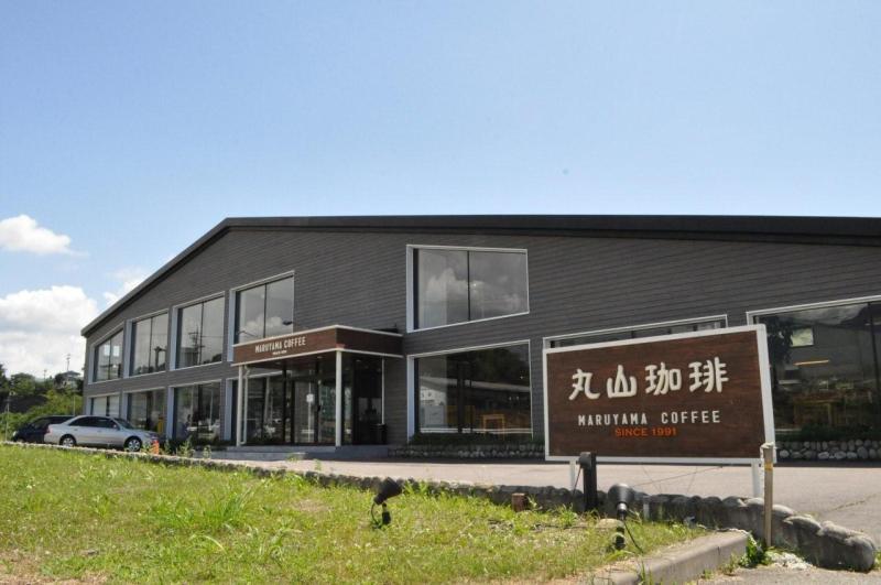 http://ameblo.jp/maruyamacoffee/entry-10327551512.html