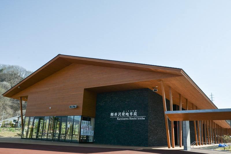 軽井沢 観光 発地市庭