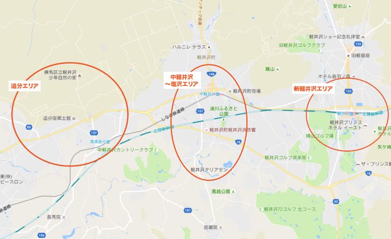 軽井沢 賃貸 マップ