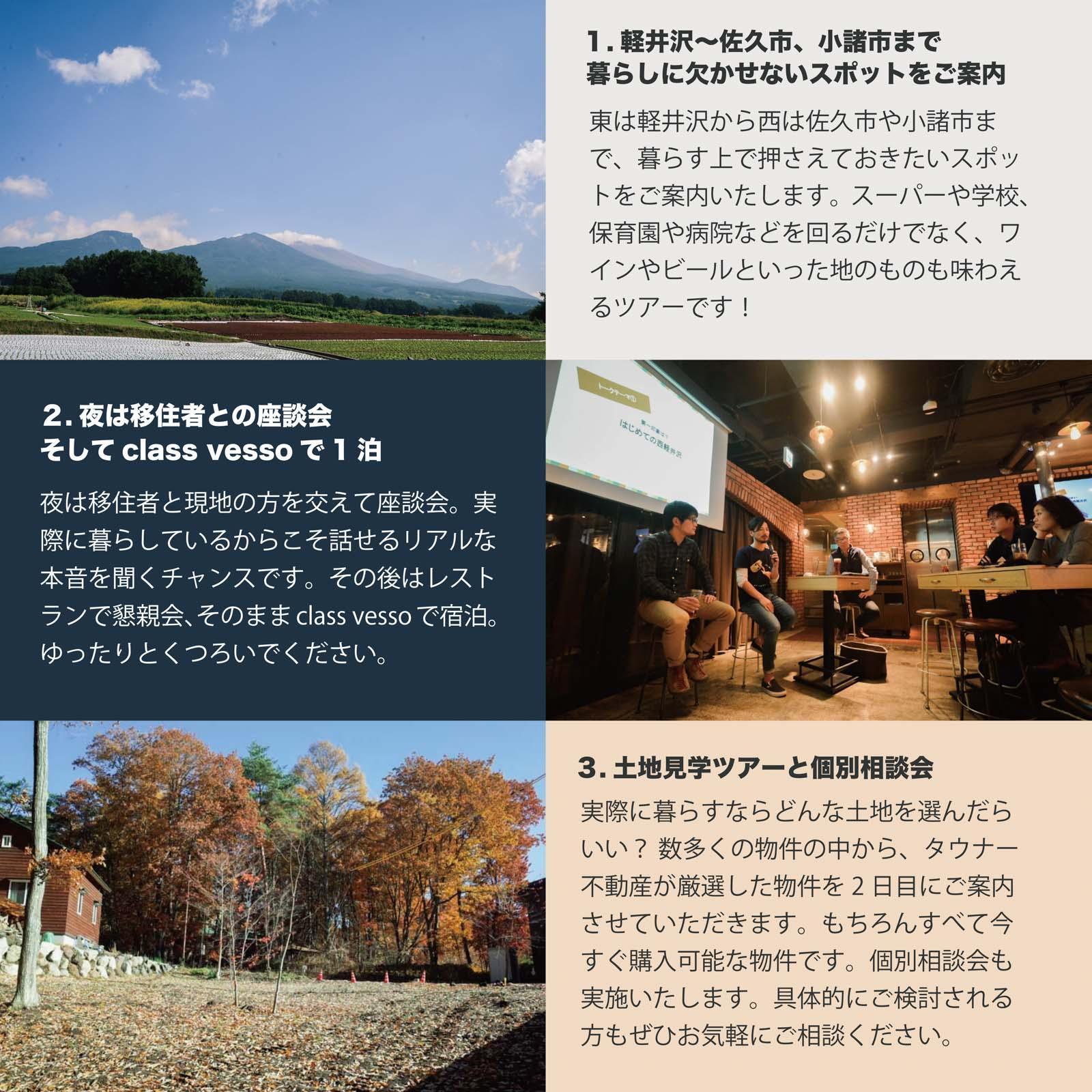 軽井沢 イベント