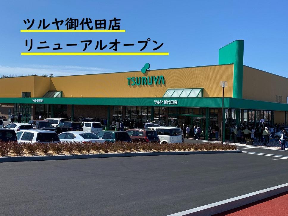 ツルヤ御代田店 (1)