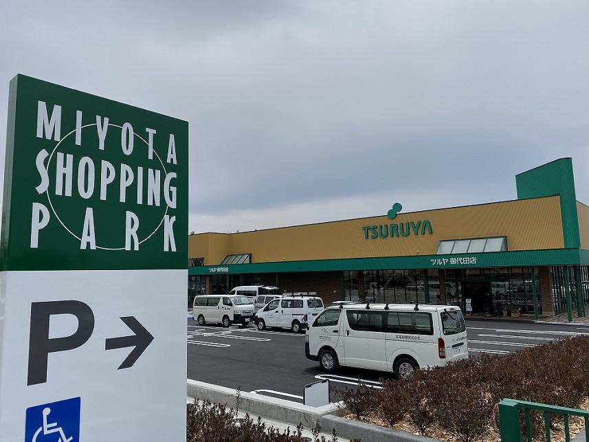 ツルヤ御代田店(3)