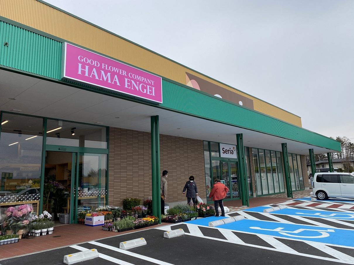 ハマ園芸御代田店
