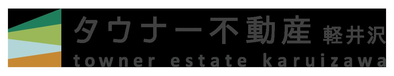 タウナー不動産 | 軽井沢の別荘・移住向け物件を、暮らし方目線から