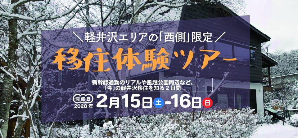 tour20200215